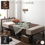 ベッド すのこ パイプ スチール アイアン 宮付き 棚付き コンセント付き ベッド下 収納 シンプル モダン ビンテージ ブラック S ベッドフレームのみ