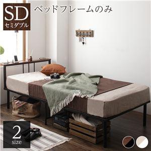 ベッド すのこ パイプ スチール アイアン 宮付き 棚付き コンセント付き ベッド下 収納 シンプル モダン ビンテージ ブラック SD ベッドフレームのみ - 拡大画像