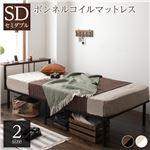 ベッド すのこ パイプ スチール アイアン 宮付き 棚付き コンセント付き ベッド下 収納 シンプル モダン ビンテージ ブラック SD ボンネルコイルマットレス付き