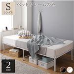 ベッド すのこ パイプ スチール アイアン 宮付き 棚付き コンセント付き ベッド下 収納 シンプル モダン ビンテージ ホワイト S ベッドフレームのみ