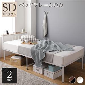 ベッド すのこ パイプ スチール アイアン 宮付き 棚付き コンセント付き ベッド下 収納 シンプル モダン ビンテージ ホワイト SD ベッドフレームのみ - 拡大画像