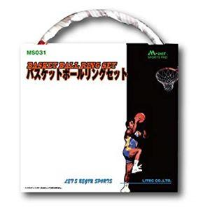 バスケットボールゴールリングセット