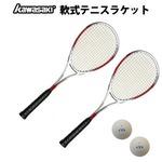 ソフトテニスラケット2本&ソフトテニスボール2球
