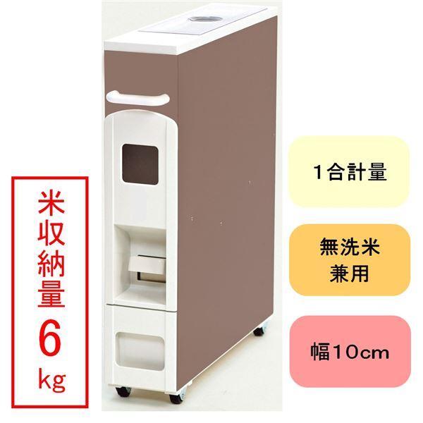 スリムライスディスペンサー ブロンズ(6kg収納 無洗米兼用) 10cm幅スリムタイプ