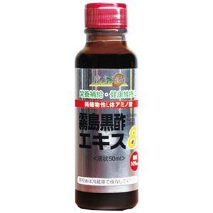 霧島黒酢エキス8 50ml - 拡大画像