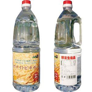 (まとめ)霧島黒酢の純国産ホワイトビネガー 1.8L【×2本セット】 - 拡大画像
