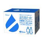 災害用簡易トイレ マイレット WR-100