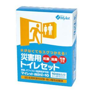 災害用 簡易トイレ/ポータブルトイレ 【10回分 5個セット】 ポケットティッシュ 持ち運び袋付き 日本製 『マイレット mini-10』 - 拡大画像