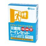 災害用 簡易トイレ/ポータブルトイレ 【10回分 5個セット】 ポケットティッシュ 持ち運び袋付き 日本製 『マイレット mini-10』