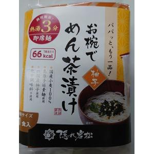 お椀でめん茶漬け 柚子32食セット - 拡大画像