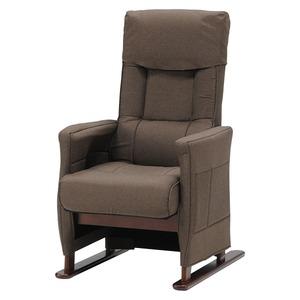 山葵(ワサビ) ブラウン 高座椅子 - 拡大画像