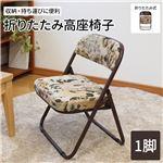 軽量 高座椅子/折りたたみ椅子 【ゴブラン柄】 約幅44cm スチール ウレタンフォーム 完成品 〔和室 リビング〕