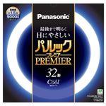 パナソニック 丸型蛍光灯 パルックプレミア 32W FCL32ECW/30HF