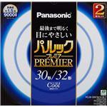 パナソニック 丸型蛍光灯 パルックプレミア 30・32Wセット FCL3032ECW/H/2KF