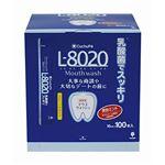 L8020乳酸菌配合 洗口剤 マウスウォッシュ クチュッペ 爽快ミント スティックタイプ 100本入