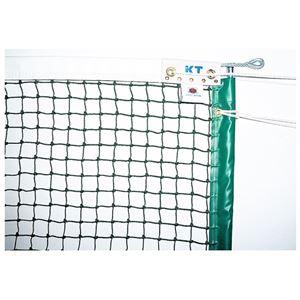 KTネット 全天候式有結節 硬式テニスネット サイドポール挿入式 センターストラップ付き 日本製 【サイズ:12.65×1.07m】 グリーン KT222 - 拡大画像
