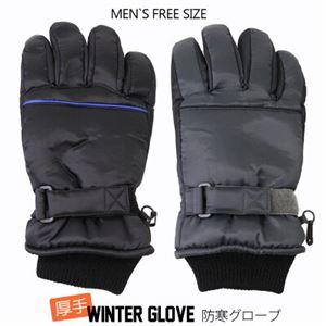 厚手手袋メンズ ブラック(積雪対応) - 拡大画像