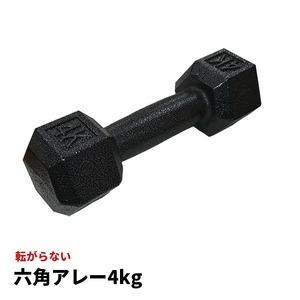 鉄アレー ダンベル 【4kg×4本】防滑 防傷 転がりにくい仕様 〔スポーツ用品 運動用品〕 - 拡大画像