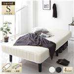 ベッド 脚付き マットレス シングル ホワイト ショート丈 180cm 一体型 コンパクト圧縮 梱包 搬入 組立 簡単 20cm 高脚 ハイタイプ シンプル モダン デザイン ボンネルコイル マットレスベッド