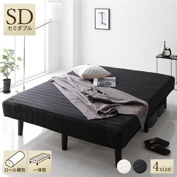 ベッド 脚付き マットレス セミダブル ブラック 通常丈 一体型 コンパクト圧縮 梱包 搬入 組立 簡単 20cm 高脚 ハイタイプ シンプル モダン デザイン ボンネルコイル マットレスベッド