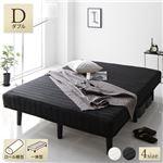 ベッド 脚付き マットレス ダブル ブラック 通常丈 一体型 コンパクト圧縮 梱包 搬入 組立 簡単 20cm 高脚 ハイタイプ シンプル モダン デザイン ボンネルコイル マットレスベッド