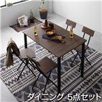 ダイニング セット 5点 テーブル チェア 折りたたみ 4脚 ブラウン × ブラック シンプル ヴィンテージ モダン 木製 スチール デザイン 4人掛け