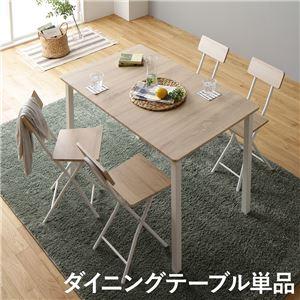 ダイニング テーブル 単品 幅 110cm ナチュラル ホワイト シンプル 北欧 モダン 木製 スチール デザイン 4人掛け - 拡大画像