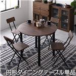 ダイニング テーブル 単品 円形 幅 90 cm ブラウン ブラック シンプル ヴィンテージ モダン 木製 スチール デザイン 4人掛け