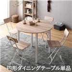 ダイニング テーブル 単品 円形 幅 90 cm ナチュラル ホワイト シンプル 北欧 モダン 木製 スチール デザイン 4人掛け