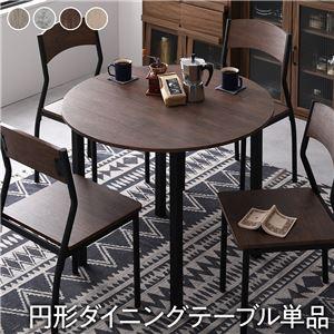 ダイニング テーブル 単品 円形 幅 90cm ブラウン ブラック モダン シンプル ヴィンテージ 木製 スチール デザイン 4人掛け - 拡大画像