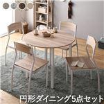ダイニング セット 5点 円形 テーブル 90cm チェア 4脚 ナチュラル ホワイト モダン シンプル 北欧 木製 スチール デザイン 4人掛け