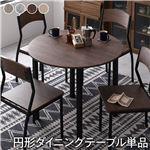 ダイニング テーブル 単品 円形 幅 90cm ブラウン ブラック シンプル モダン ヴィンテージ 木製 スチール デザイン 4人掛け