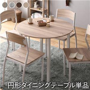 ダイニング テーブル 単品 円形 幅 90cm ナチュラル ホワイト シンプル モダン 北欧 木製 スチール デザイン 4人掛け - 拡大画像