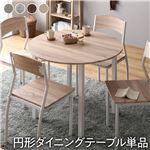 ダイニング テーブル 単品 円形 幅 90cm ナチュラル ホワイト シンプル モダン 北欧 木製 スチール デザイン 4人掛け