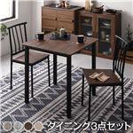 ダイニング セット 3点 テーブル 70cm チェア 2脚 ブラウン ブラック シンプル モダン ヴィンテージ 木製 スチール デザイン 2人掛け