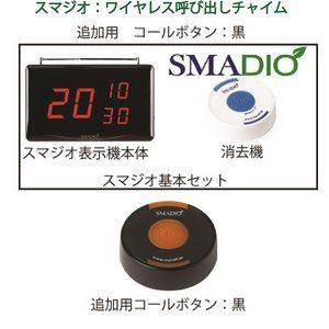 ワイヤレスチャイム/呼び出しベル 【追加用コールボタン 黒 単体】 操作モニタ:LED点灯 『スマジオ』 - 拡大画像