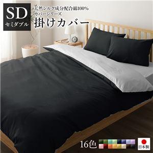 掛け布団カバー/寝具 【単品 セミダブル ブラック×グレー】 175×210cm 日本製 綿100% 洗える 〔ベッドルーム 寝室〕 - 拡大画像