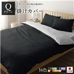 掛け布団カバー/寝具 【単品 クイーン ブラック×グレー】 210×210cm 日本製 綿100% 洗える 〔ベッドルーム 寝室〕