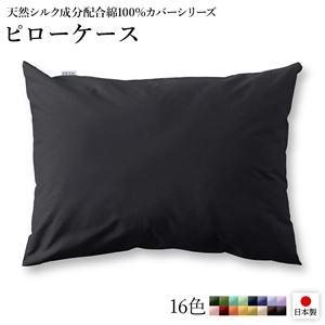 ピローケース/枕カバー 【単品 ブラック×グレー】 45×90cm 日本製 綿100% 洗える 〔ベッドルーム 寝室〕 - 拡大画像