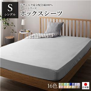 ボックスシーツ/ベッドシーツ 【単品 シングル グレー】 100×205×28cm 日本製 綿100% 洗える 〔ベッドルーム〕 - 拡大画像