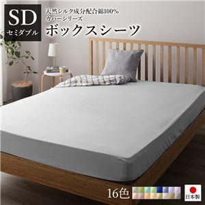 ボックスシーツ/ベッドシーツ 【単品 セミダブル グレー】 120×205×28cm 日本製 綿100% 洗える 〔ベッドルーム〕 - 拡大画像
