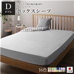 ボックスシーツ/ベッドシーツ 【単品 ダブル グレー】 140×205×28cm 日本製 綿100% 洗える 〔ベッドルーム〕