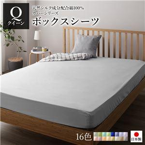 ボックスシーツ/ベッドシーツ 【単品 クイーン グレー】 160×205×28cm 日本製 綿100% 洗える 〔ベッドルーム〕 - 拡大画像