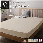ボックスシーツ/ベッドシーツ 【単品 クイーン バニラ】 160×205×28cm 日本製 綿100% 洗える 〔ベッドルーム〕