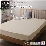 ボックスシーツ/寝具 単品 【ワイドキング260(SD+D) バニラ】 日本製 綿100% 洗える 通気性 ファミリーサイズ