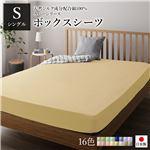 ボックスシーツ/ベッドシーツ 【単品 シングル クリームイエロー】 100×205×28cm 日本製 綿100% 洗える 〔ベッドルーム〕