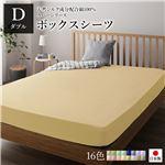 ボックスシーツ/ベッドシーツ 【単品 ダブル クリームイエロー】 140×205×28cm 日本製 綿100% 洗える 〔ベッドルーム〕