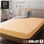 ボックスシーツ/ベッドシーツ 【単品 ダブル ペールイエロー】 140×205×28cm 日本製 綿100% 洗える 〔ベッドルーム〕
