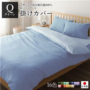 掛け布団カバー/寝具 【単品 クイーン サックス×ペールブルー】 210×210cm 日本製 綿100% 洗える 〔ベッドルーム 寝室〕 - 拡大画像