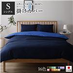 掛け布団カバー/寝具 【単品 シングル ロング ネイビー×ブルー】 150×210cm 日本製 綿100% 洗える 〔ベッドルーム 寝室〕